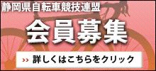 静岡県自転車競技連盟会員募集詳しくはここをクリックしてください